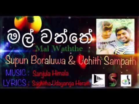 Mal Waththe - Supun Boraluwa & Uchith Sampath