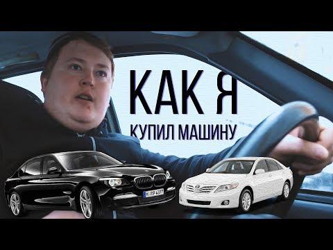 КАК Я - купил машину