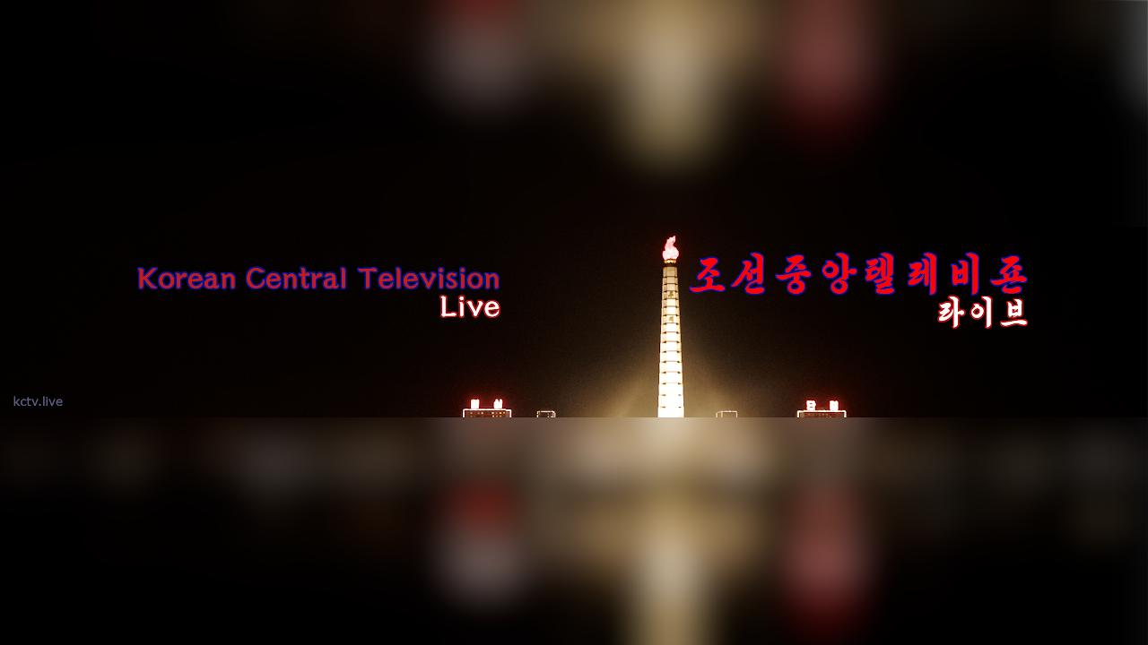 Download [KCTV] Korean Central Television - 조선중앙텔레비죤 Livestream