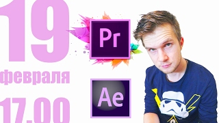 Мастер-класс по основам Adobe Premiere и After Effects