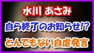 【悲報】水川あさみさん、自ら終了のお知らせ!? とんでもない自虐発言...