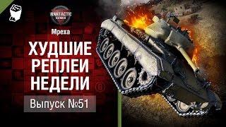 Упаркуренный - ХРН №51 - от Mpexa [World of Tanks]