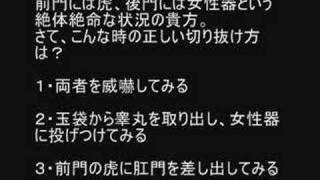 全日本女性器クイズ(全年齢向け) thumbnail