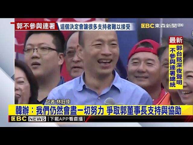 最新》韓辦:我們始終相信 郭韓相同目標是捍衛中華民國