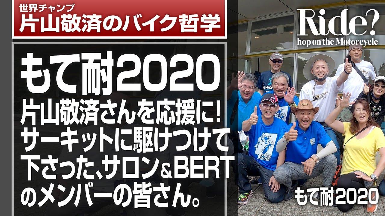 片山ファンの皆さんがサーキットに応援に駆けつけて下さいました