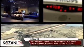 80% η πτώση του τζίρου στις επιχειρήσεις της Κοζάνης