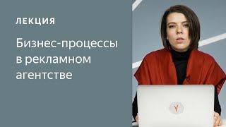 Бизнес-процессы в рекламном агентстве — Валентина Николаева