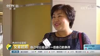 《交易时间(下午版)》 20191014| CCTV财经