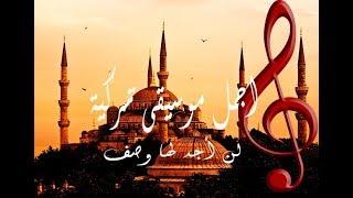أجمل موسيقى تركية | لن أجد لها وصف - مؤثرة🍂