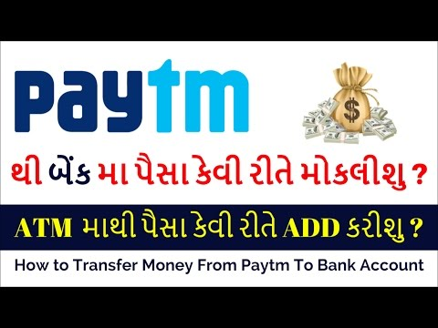 Gujarati Video] How To Send Money To Bank Account From Paytm