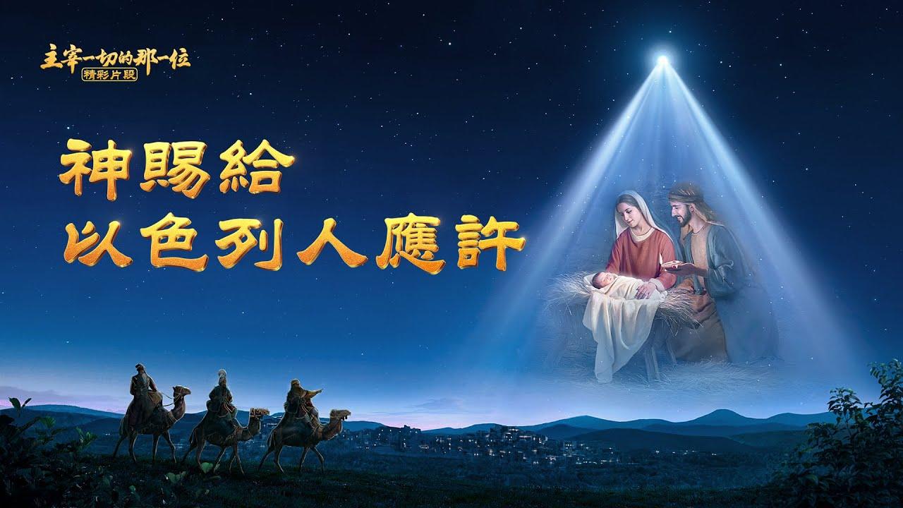 基督教會紀錄片電影《主宰一切的那一位》精彩片段:神賜給以色列人應許