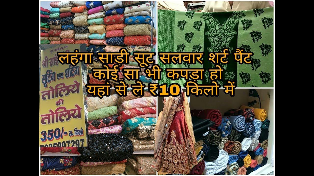 cheapest fabric market i seelampur heaven for fabric buyers youtubecheapest fabric market i seelampur heaven for fabric buyers