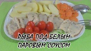 Нежная припущенная рыба (Масляная) под белым паровым соусом с  отварным картофелем и морковью.