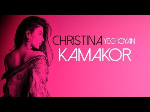 CHRISTINA YEGHOYAN - Kamakor (audio) Premiere 2017