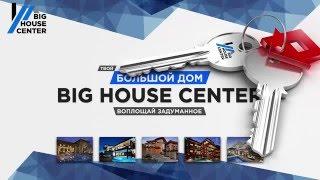 BIG HOUSE CENTER Маркетинг БОЛЬШОЙ ДОМ подробно 2
