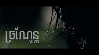 Vi70 - ច្រណែន