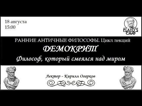 Демокрит. Философ, который смеялся над миром