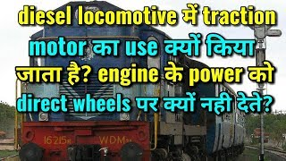 why diesel locomotive uses traction motor to drive wheel?
