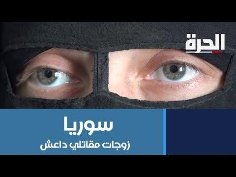 #سوريا.. عدد زوجات مقاتلي داعش نحو 3200 امرأة ويرغبن بالعودة  - نشر قبل 8 ساعة