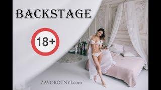Фотосъемка в нижнем белье. Будуарная фотосессия - 18+ - Backstage - Фотограф Киев