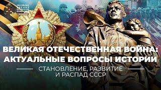 Великая Отечественная война: актуальные вопросы истории