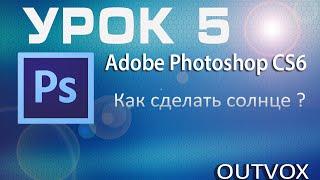 Урок 5. Adobe Photoshop CS6. Делаем Солнце.