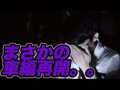 【福井旅47】24時に旅館が閉まるためコンビニへ買い出しに。まさかの車編再開!!※旅館名を自主規制音で隠しています。【令和喜多みな実】
