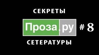 Проза.ру #8. ЕЧ
