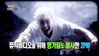 뮤비뱅크 스타더스트2 - 별별 인터뷰, 2PM 2. 20160928