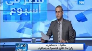 مصر في أسبوع : في مقدمة نارية كمال ماضي يهاجم الصناديق الخاصة ووزارة المالية