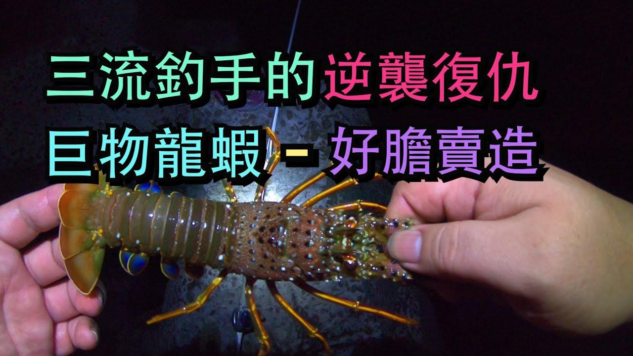 放槍的巨物龍蝦 賣造  我準備好粗勇的釣組 來復仇了!!!  #釣龍蝦 #菜瓜布釘鞋 #龍蝦勾