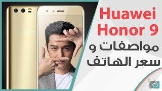 هواوي هونر 9 Huawei Honor رسميا | مواصفات وسعر الهاتف