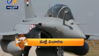 1 PM   360   News Headlines   21st February 2019   ETV Andhra Pradesh