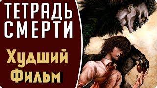 [Обзор]Тетрадь Смерти / Death Note - Почему это худший фильм.