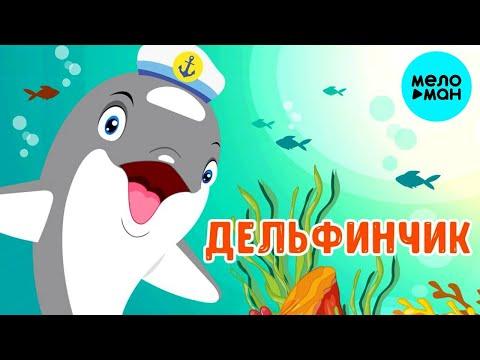 Мультиварик ТВ - Дельфинчик ♫ ПЕСЕНКИ ДЕТСКОГО САДА 0