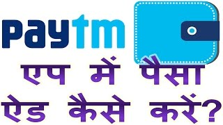 how to add money in paytm web in Hindi | Paytm me paise add kaise karen?