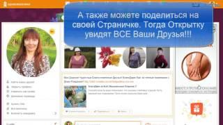 Как Посылать Музыкальные Открытки Друзьям на Одноклассниках
