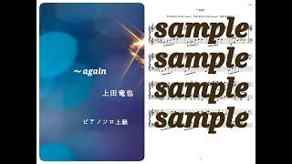 上田竜也/〜againをピアノで演奏しています。 ☆使用した楽譜☆ 楽譜配信...
