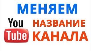 Как изменить название канала на Ютубе в 2019 году