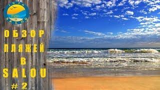 Salou - обзор пляжей. Лучшие пляжи для отдыха в Салоу (Коста Дорада).(Увидеть больше фотографий с пляжей Салоу, а так же узнать дополнительную информацию об отдыхе вы сможете..., 2016-12-18T14:35:59.000Z)