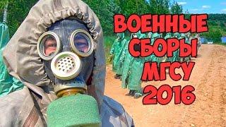 Военные Сборы МГСУ 2016