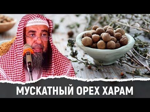 Мускатный орех харам   Шейх Сулейман ар-Рухейли