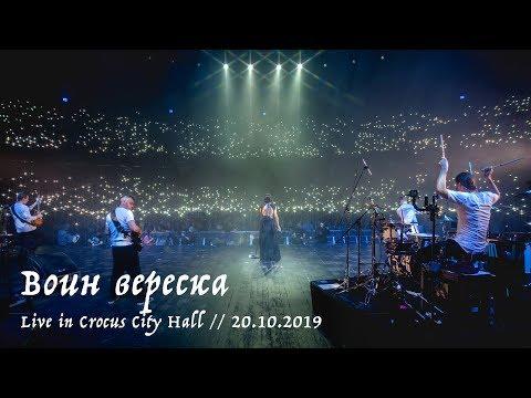 Мельница - Воин вереска - Live In Crocus City Hall, 20.10.2019