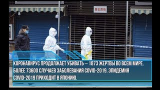 Коронавирус продолжает убивать – 1873 жертвы во всем мире. Более73600 случаев заболевания COVID-2019