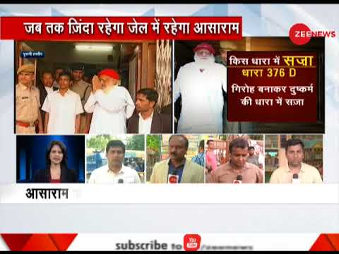5W1H: Life imprisonment for Asaram; Shilpi and Sharad awarded 20 years each in prison