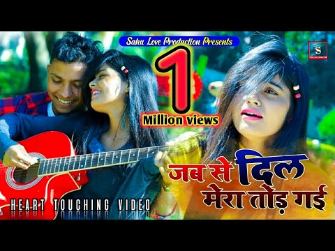 New Nagpuri Sad// Jab Se Dil Mera Tod Gaye...Bewafa Love Story Video//krishna Arya/mahi