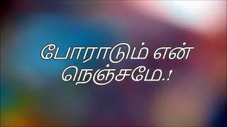 [Tamil Song]  போராடும் என் நெஞ்சமே, புகலிடம் மறந்தாயோ sung by Fr.S.J. Berchmans