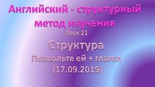 АНГЛИЙСКИЙ структурный метод изучения английского языка с Натальей Алексеевной Анисимовой урок 21 ст