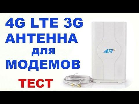 Антенна mimo 4G 3G для модемов. Тесты скорости.