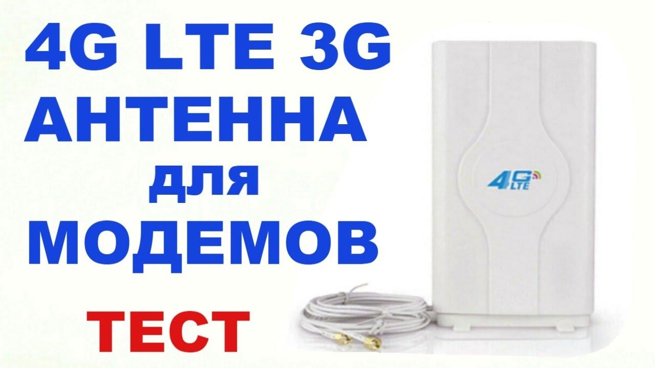 Панельная 4G LTE и 3G антенна, распаковка посылки. - YouTube